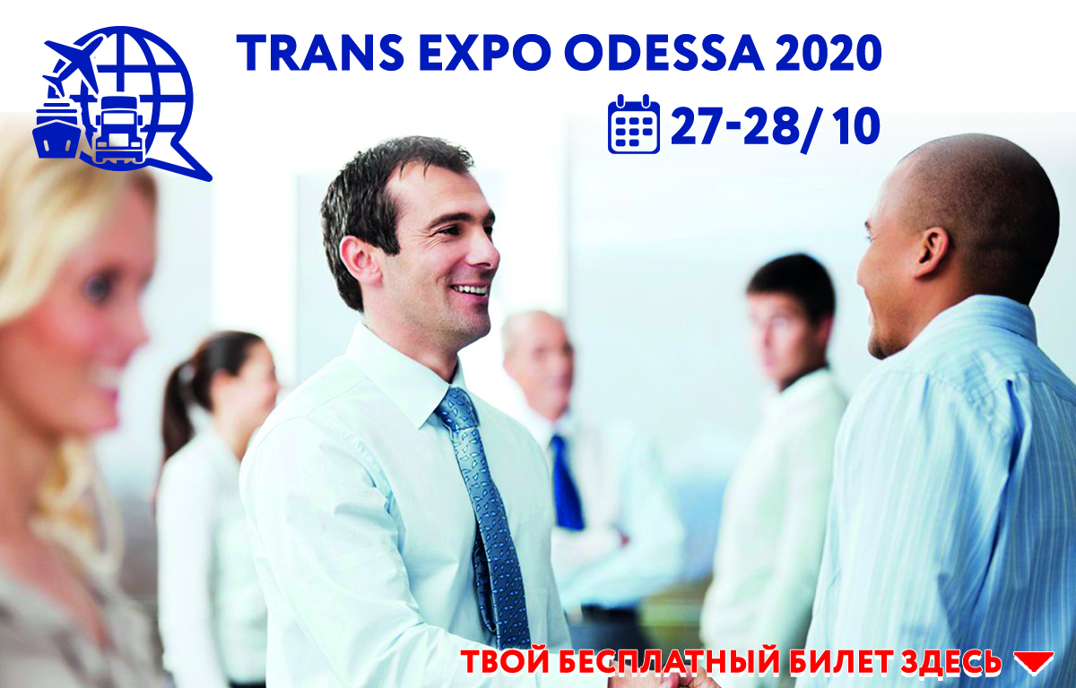 Widen business possibilities with TRANS EXPO ODESSA 2020!