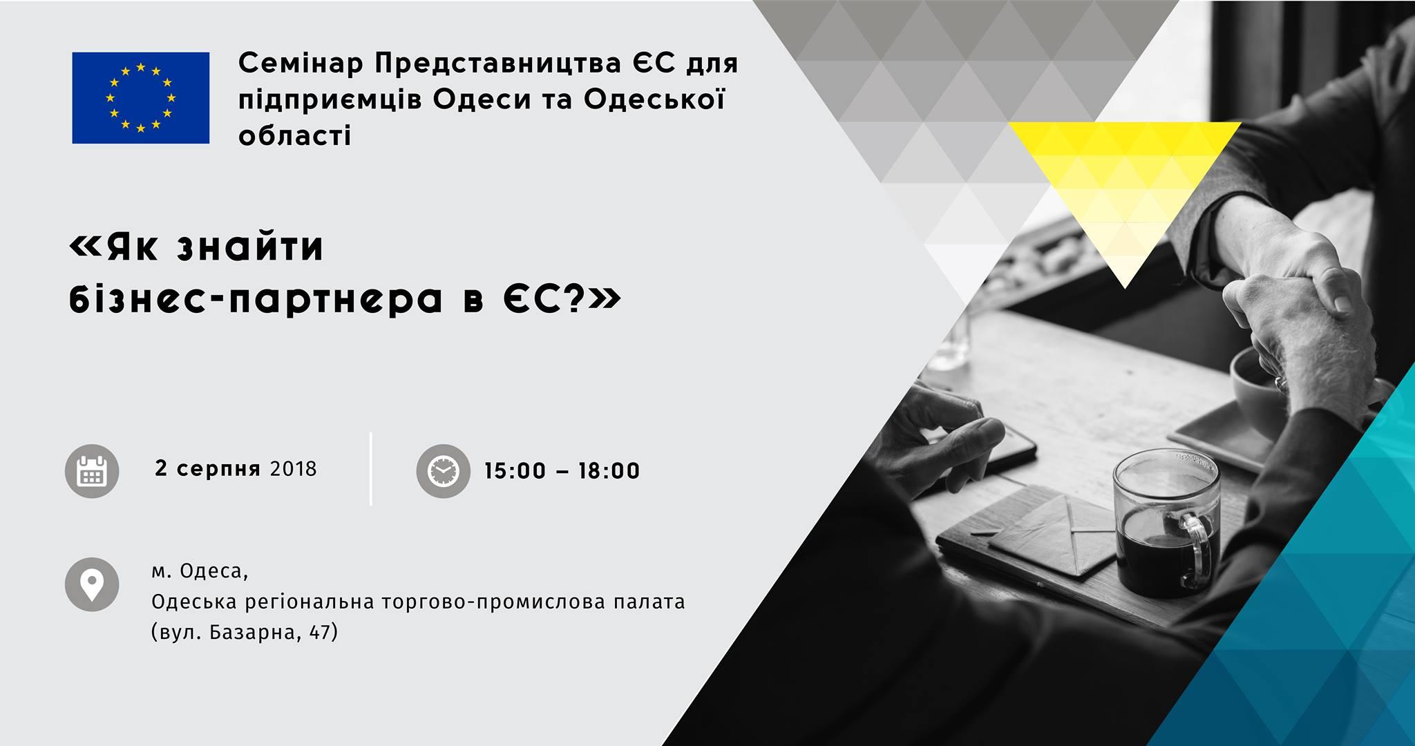 Семинар для представителей местного бизнеса «Как найти бизнес-партнера в Европейском Союзе?»