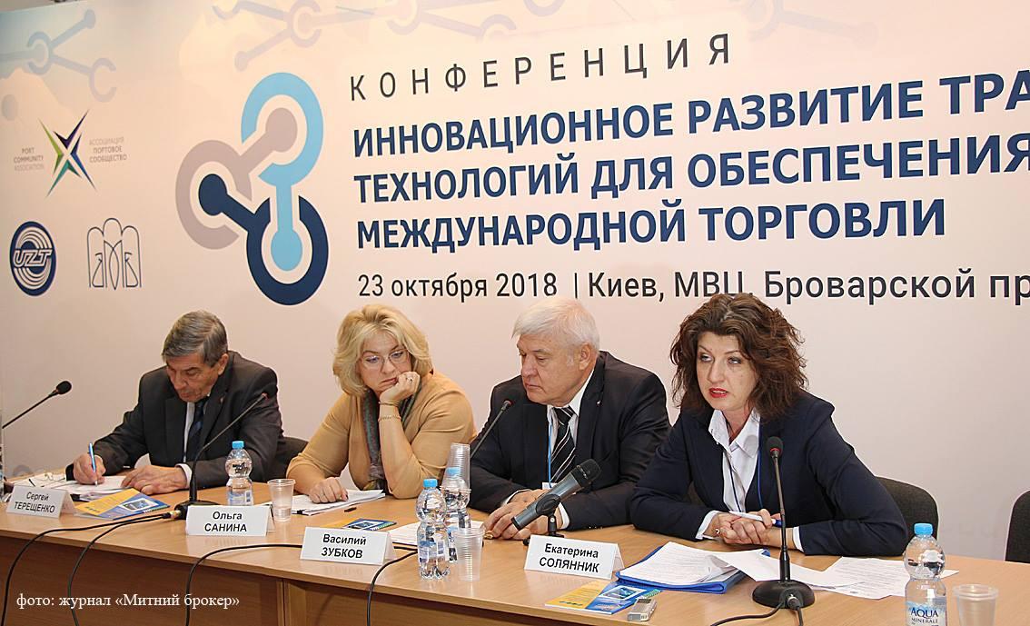 Выставка «TransUkraine 2018»