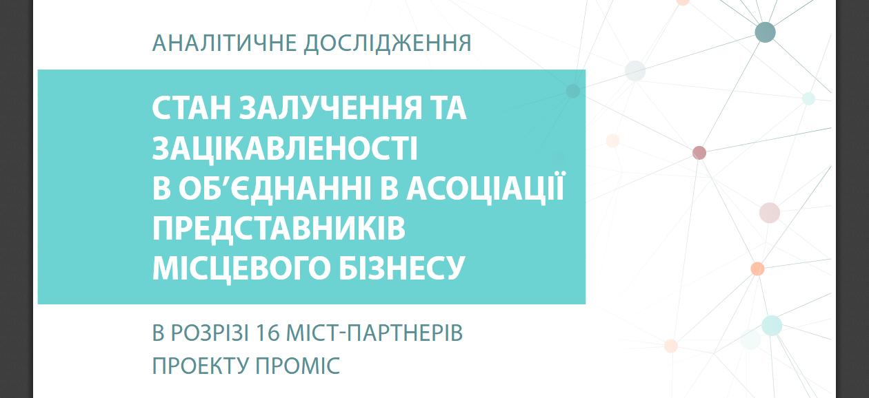 Круглый стол на тему «Бизнес-ассоциации в Украине: возможности и вызовы»
