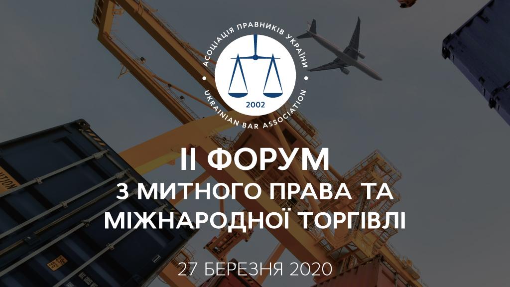 IІ Forum on Customs Law and International Trade of the Ukrainian Bar Association